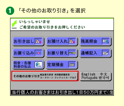 三井 住友 銀行 振込 方法 三井住友銀行に現金振込みしたいのですが、三井住友銀行のATMで操作し...