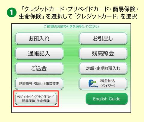 銀行 仕方 ゆうちょ 振込 ゆうちょ口座へ銀行から振込するには|注意点と「支店名・口座番号」の確認方法
